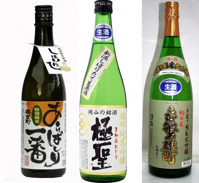 画像: 岡山の幻の酒米「雄町」を使った銘酒を備前焼で味わう/2月1日(金)の東京イベント