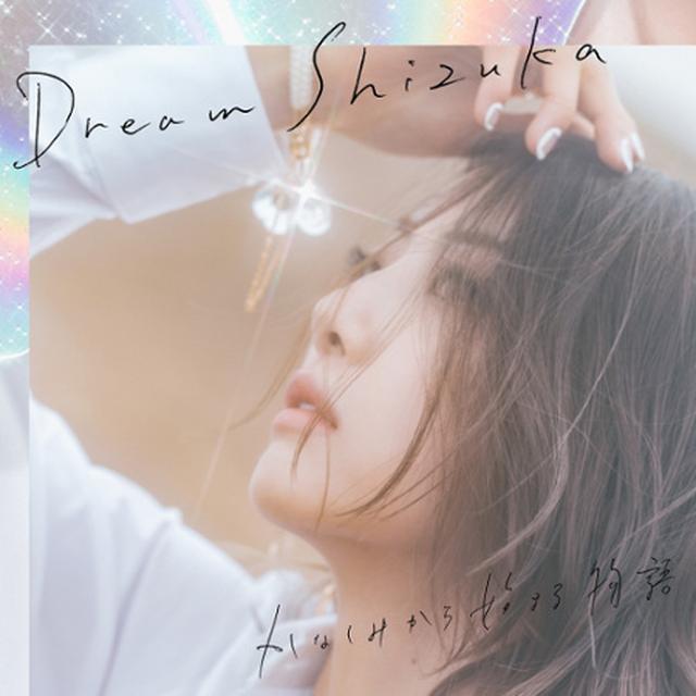 画像: Dream Shizukaのソロ活動が始動! シングル「かなしみから始まる物語」きょう6日リリース
