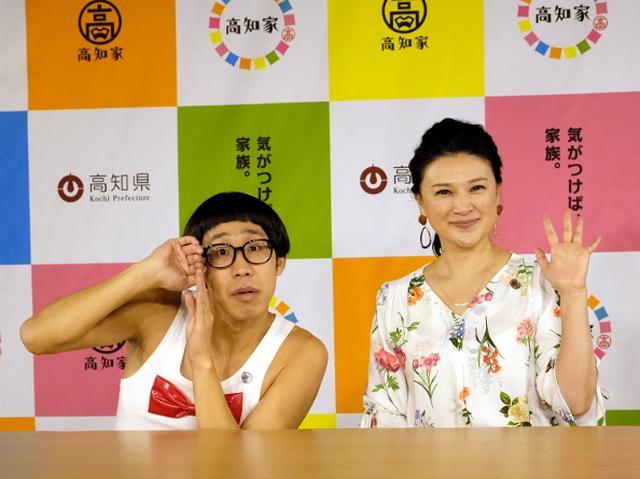 画像: 島崎和歌子とひょっこりはん、こたつ宴会で高知の魅力をPR