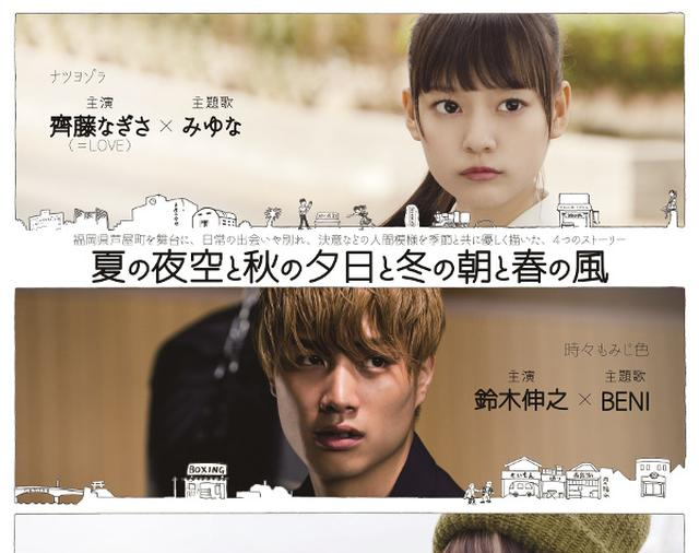 画像: 鈴木伸之ら出演のオムニバス映画のメインビジュアル公開