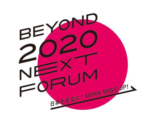 画像: 2020年以降の日本の活性化に向けて「Beyond 2020 NEXT Forum」