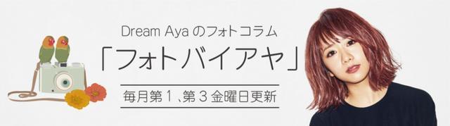 画像: Dream Ayaのフォトコラム【フォトバイアヤ】第33回『遠慮の塊』