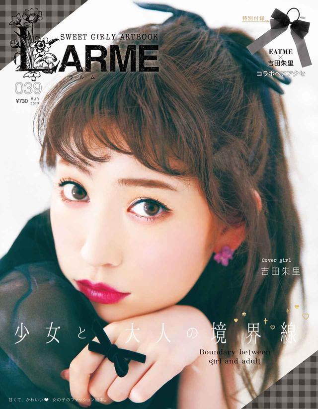 画像3: 乃木坂46 4期生・遠藤さくら、柴田柚菜、金川紗耶がモデルデビュー