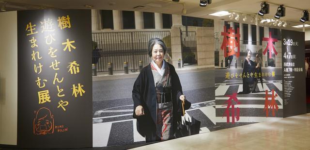 画像: 樹木希林ワールドが渋谷に出現/3月21日(木・祝)の東京イベント