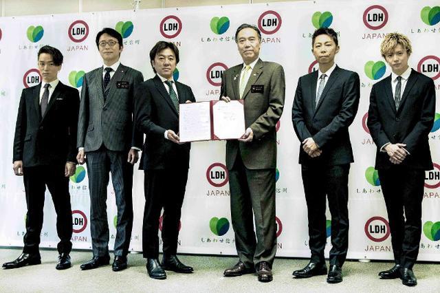 画像: LDHが長野県とタッグ! エンタテインメントによる地域貢献を約束 20日に締結式