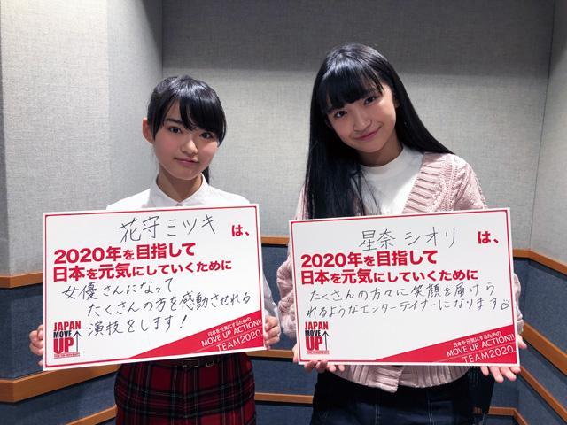 画像: 星奈シオリ&花守ミツキ(magical2)「たくさんの人に笑顔を届けたい」【JAPAN MOVE UP!】