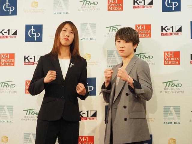 画像: 女子アトム級王座決定戦でC-ZUKAと高梨knuckle美穂が対戦【5・18 KRUSH】
