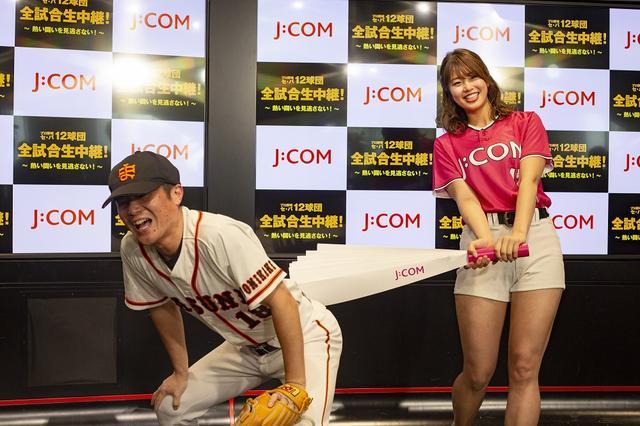 画像: 稲村亜美が12球団始球式制覇へカープと巨人へ「投げさせてください」