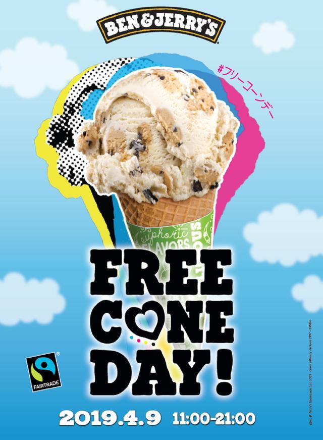 画像: 本日無料プレゼント!プレミアムなアイスクリームをもらっちゃおう/4月9日(火)の東京イベント