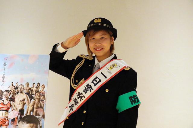画像: 浅倉カンナが一日警察署長。女性警察官のスカートに「違和感」