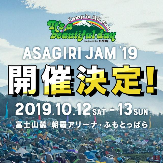 画像: 朝霧JAM2019年も開催決定!