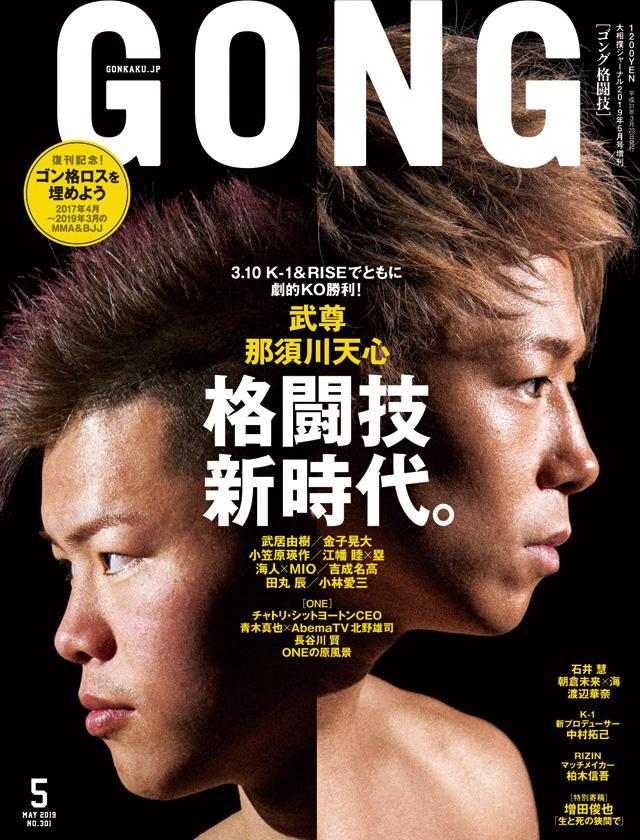 画像: 格闘技雑誌の老舗「ゴング格闘技」が2年の休刊期間を経て奇跡の復刊