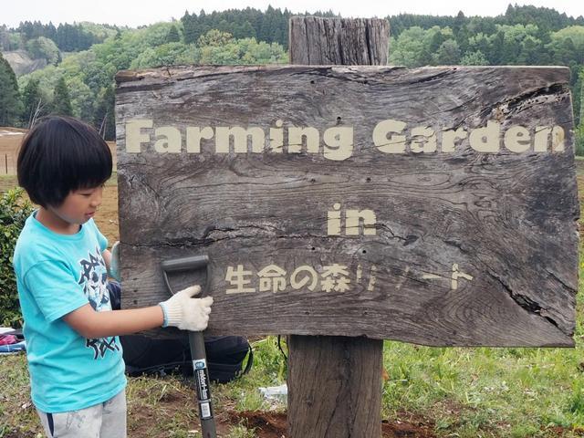 画像: 念願の「新・畑開き」&タケノコ刈りで春を満喫