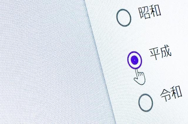 画像: 令和で「昭和」を終わらせるためのカギは?【鈴木寛の「2020年への篤行録」第68回】