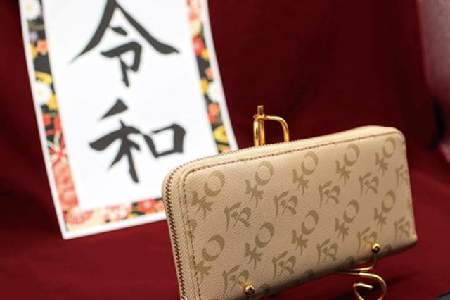 画像: 「高知」の財布が『令和の財布』に