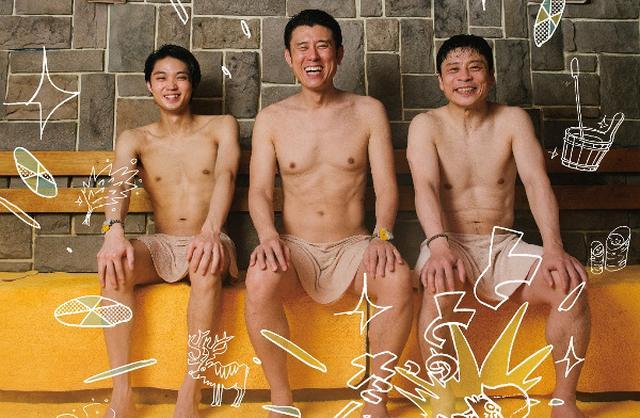 画像: 『サ道』7月にドラマ化! 原田泰造、三宅弘城、磯村勇斗らがサウナの道を極める