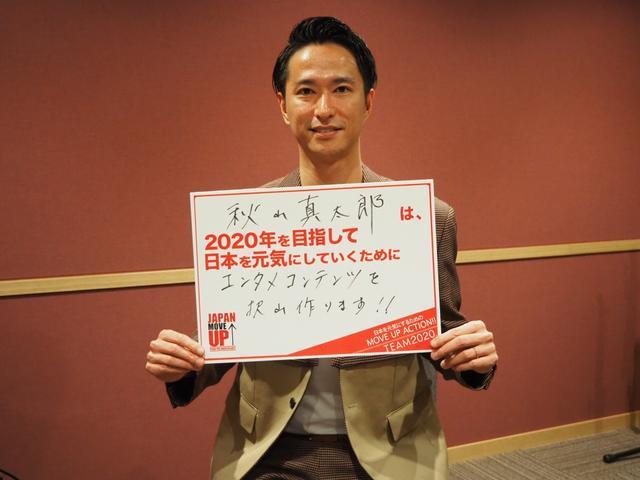 画像: 秋山真太郎が多彩な才能を発揮!