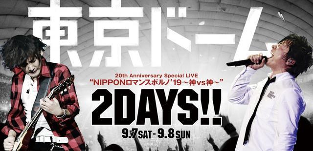 画像: ポルノグラフィティ メジャー20周年記念で東京ドーム2デイズ