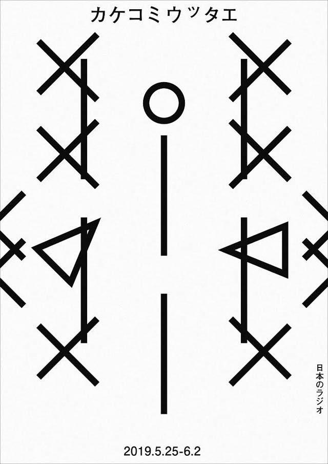 画像: 太宰治作品をモチーフにした演劇公演第15回 日本のラジオ『カケコミウッタエ』
