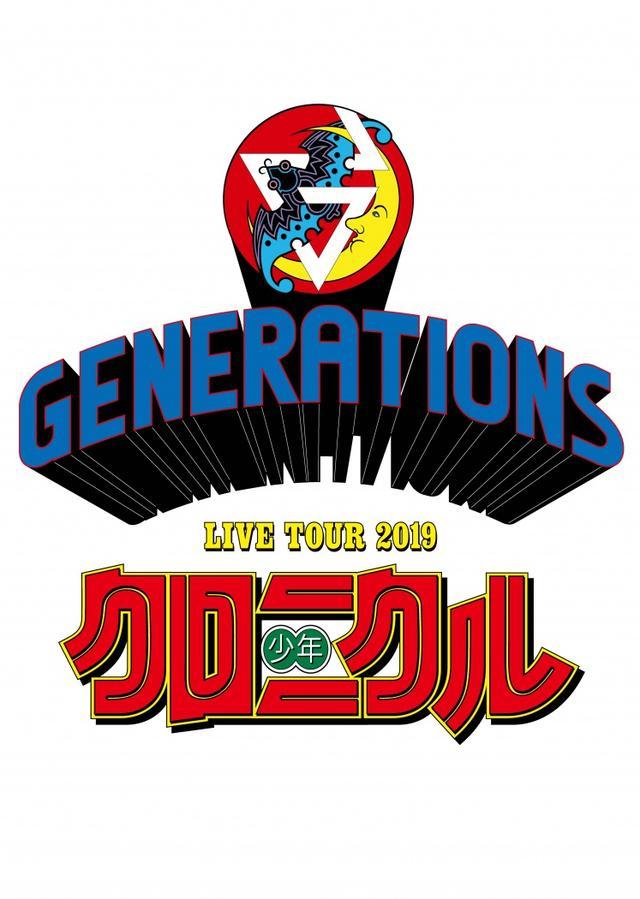 画像: GENERATIONS、初の5大ドームツアー決定!7月から3カ月連続で新曲リリース