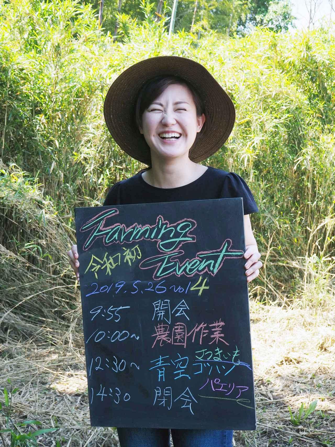 画像1: 新農園でサツマイモの植え付けと青空ゴハン