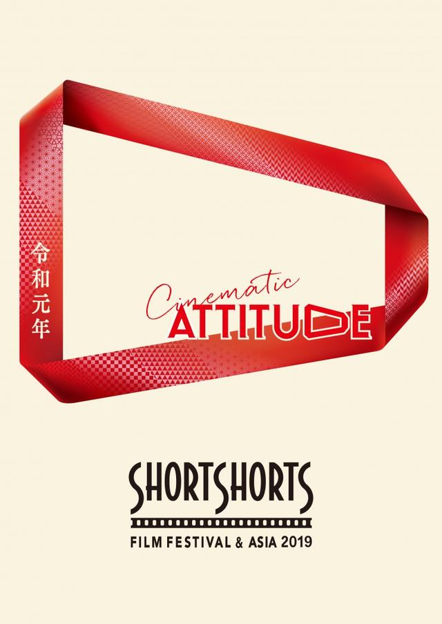 画像: 応募1万作の頂点は!?「Short Shorts Film Festival & Asia 2019」5.29(wed)〜6.16(sun)