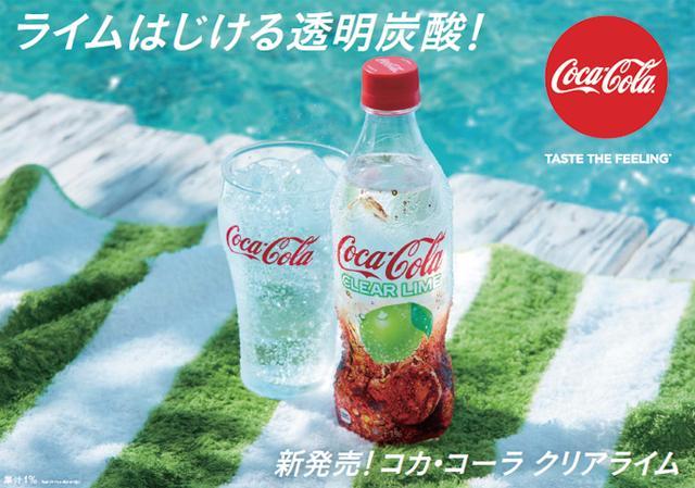 画像: ライム引き立つ透明炭酸飲料「コカ・コーラ クリア」