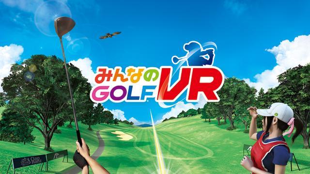 画像: 部屋の中だってゴルフ場『みんなのGOLF VR』