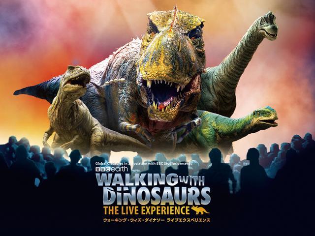 画像: リアルに動き、ほえる恐竜をライブで体験