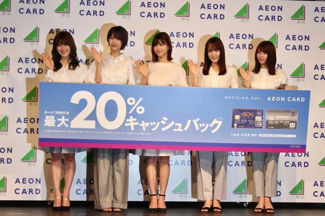 画像: 欅坂46が夢を叶える女性を熱演!イオンカード新キャンペーン発表会