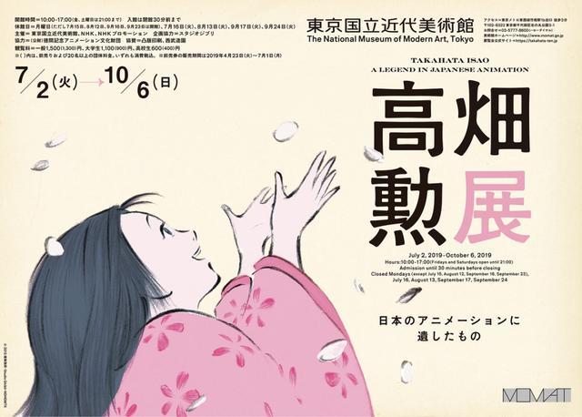 画像: 高畑勲監督の初の大規模回顧展『高畑勲展』