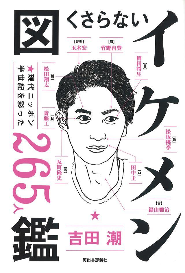 画像: イケメンって、なにかね?『くさらないイケメン図鑑 現代ニッポン半世紀を彩った265人』