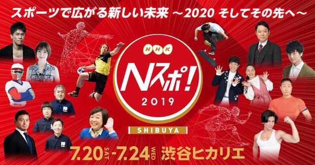 画像: NHKの人気番組とアスリートがコラボ!/7月20日(土)の東京イベント