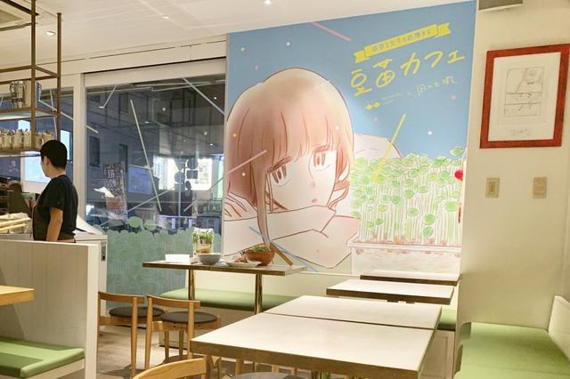 画像: ドラマ化で話題! マンガ『凪のお暇』とのコラボカフェ/7月21日(日)の東京イベント