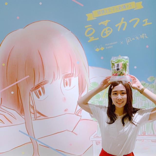 画像: 恋も仕事も、豆苗だって再生可能! 「凪のお暇」ファン女子ライターが「豆苗カフェ」でほっこり