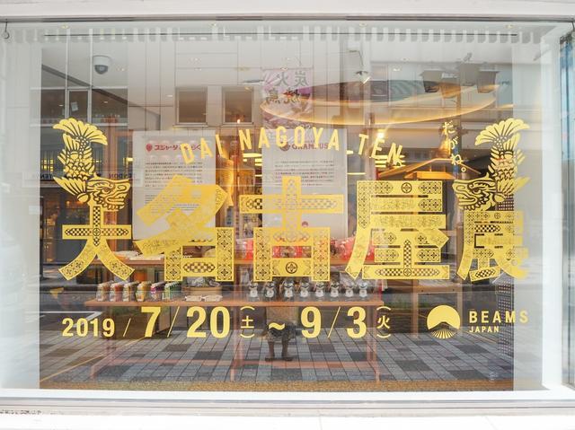 画像: 「BEAMS JAPAN」が名古屋一色だがや!/7月25日(木)の東京イベント