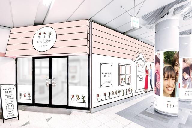 画像: 土屋太鳳と横浜流星 たおりゅうカップルの花屋さんが渋谷駅に登場