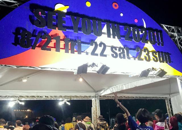 画像: フジロックフェスティバル、2020年は8月開催