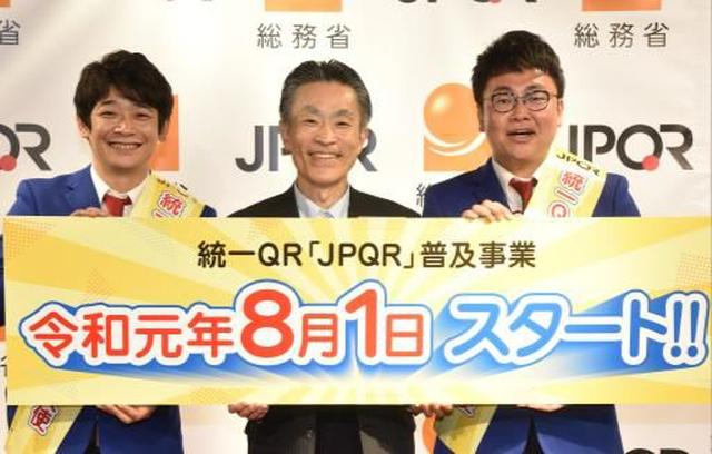 画像: 銀シャリが統一QRの広報大使に「銀シャリ=JPQRと呼ばれるように」