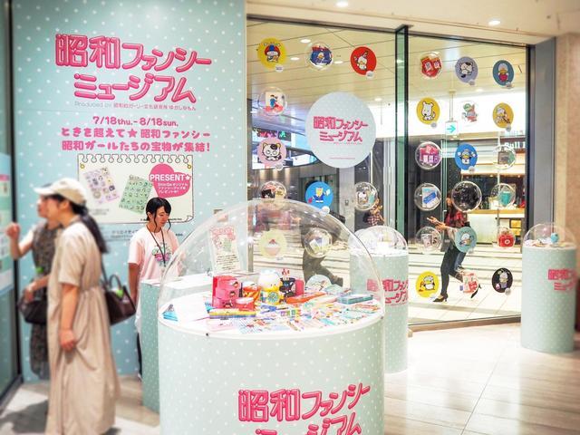 画像: 渋谷で昭和レトロな夏休みを「昭和レトロ 懐かわいい市」レポート1/8月3日(土)の東京イベント