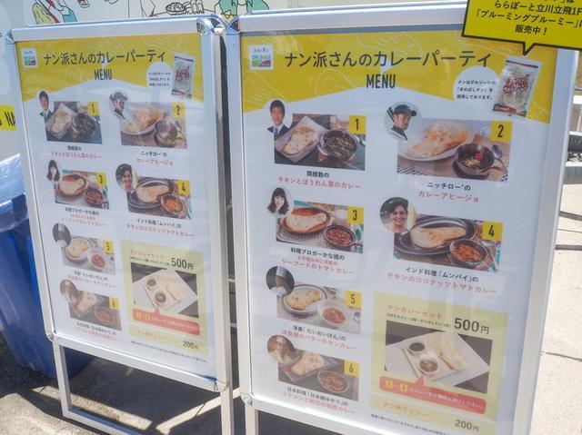 画像: 未体験の味「ナン味ラッシー」も登場!「ナン派さんのカレーパーティ」開催中2/8月9日(金)の東京イベント