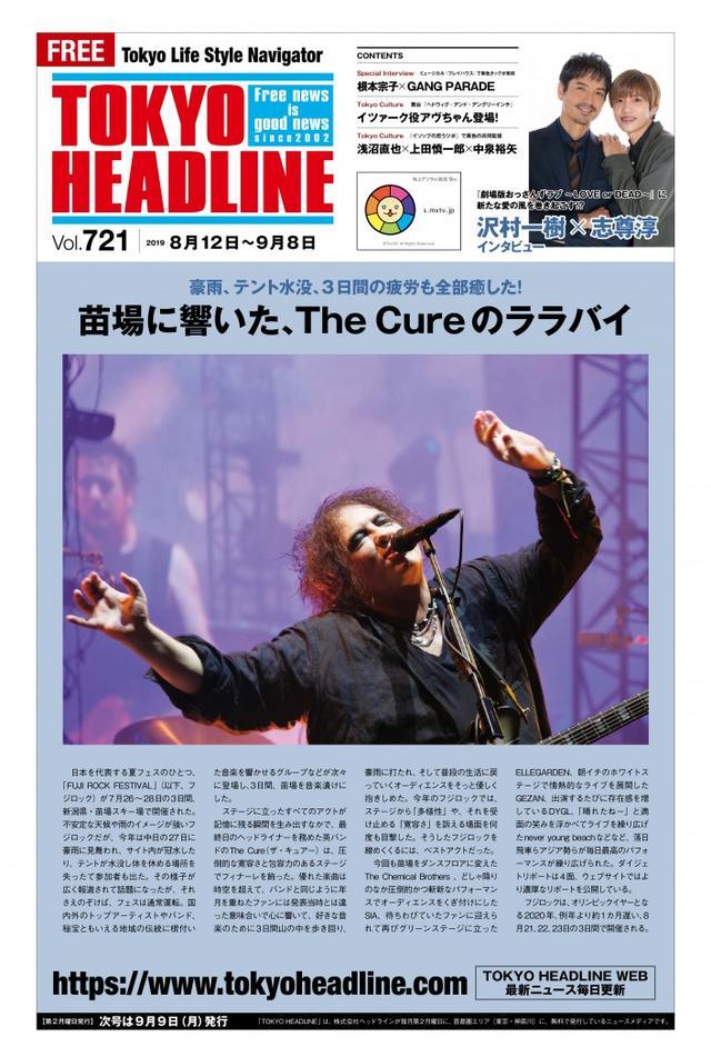 画像: 【最新号 8月12日 配布開始】TOKYO HEADLINE最新号 フジロックリポート、おさんずラブ、アヴちゃん、ギャンパレ..他