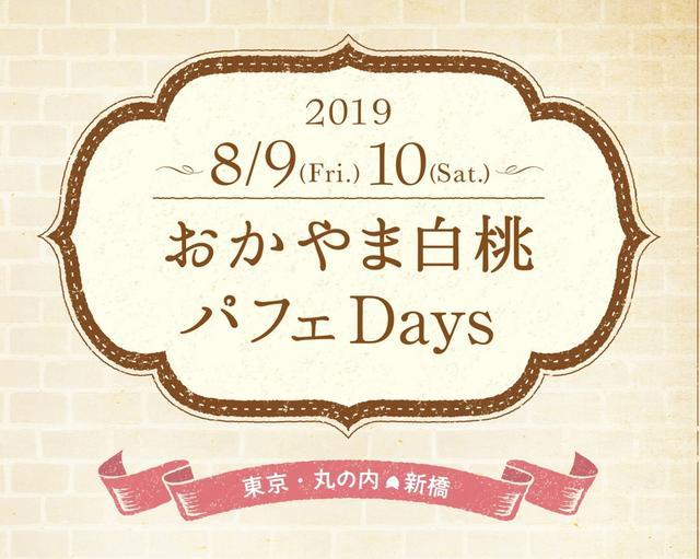 画像: 今日は「白桃の日」!丸の内&新橋で旬の白桃パフェを楽しもう/8月10日(土)のイベント
