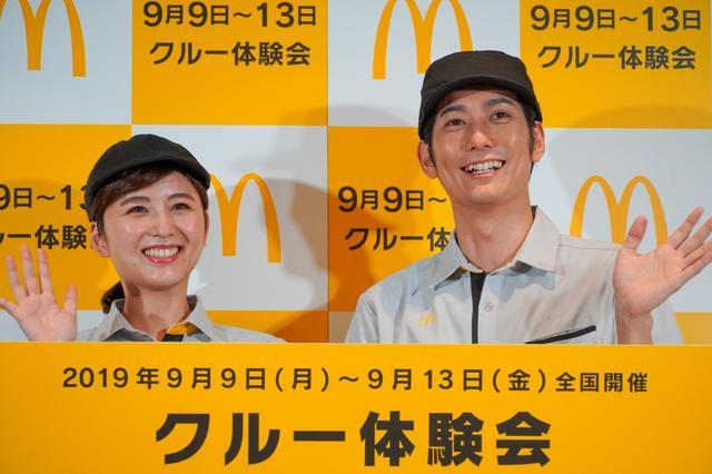 画像: 平岡祐太&宇賀なつみアナ、マクドナルドでのアルバイト体験を披露