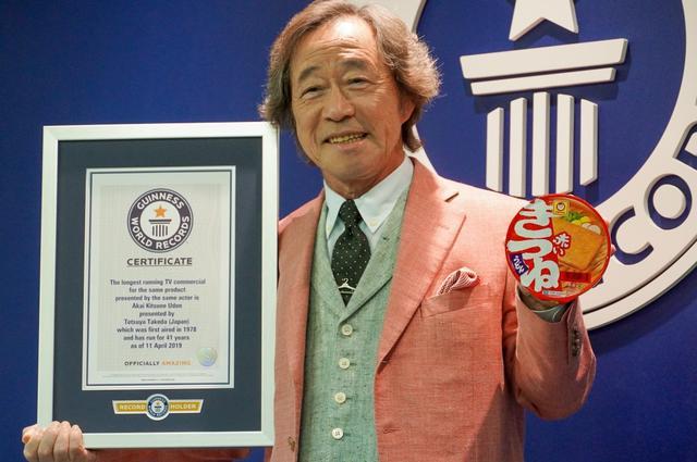 画像: 武田鉄矢「はるかにきたもんだ」41年間「赤いきつね」CMキャラでギネス世界記録