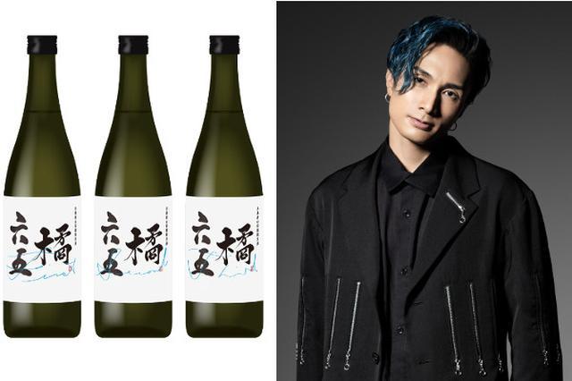 画像: EXILEの橘ケンチが福岡の白糸酒造とコラボ日本酒!「橘六五」を10月発売