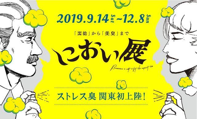 画像: 横浜で関東初上陸の「ストレス臭」を嗅ぐチャンス!?/9月24日(火)の東京イベント