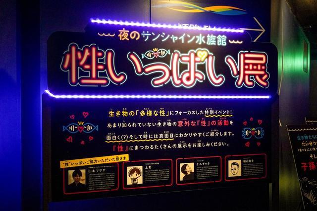 画像: サンシャイン水族館が「セクシー」に!「性いっぱい展」今日から/9月27日(金)の東京イベント