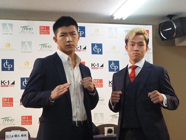 画像: 朝久泰央vs西元也史のスーパー・フェザー級注目カードが実現【11・8 K-1 KRUSH】