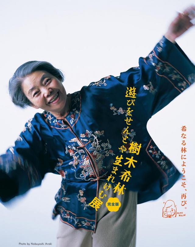 画像: 樹木希林の展覧会が完全版で登場!貴重な写真や映像、メッセージ約270点を公開/10月7日(月)の東京イベント